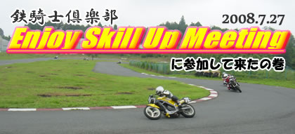 鉄騎士倶楽部 Enjoy Skill Up Meeting 2008.7.27