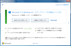Windows 10�֋���ɃA�b�v�O���[�h������}�C�N���\�t�g�̈������@�ɋ���