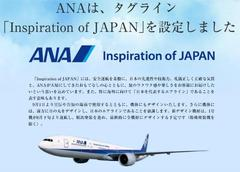 ANA���@�̑O��ɕ\�����Ă���^�O���C���uInspiration of JAPAN�v�̈Ӗ��͉����H