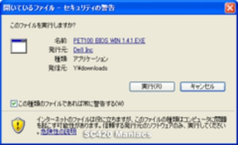 DELL PowerEdge T100 BIOS v1.4.1へアップデート