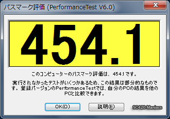 HP Folio13-1000 PerformanceTest V6.0 パスマーク評価