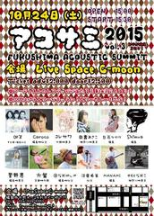 FUKUSHIMA ACOUSTIC SUMMIT 2015