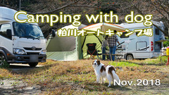 VLOG Camping with dog 〜粕川キャンプ場〜