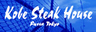 KOBE STEAK HOUSE BANNER TYPE1