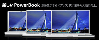 ★☆Power Mac G5・PowerBook G4・Aperture等...新製品大発表☆★