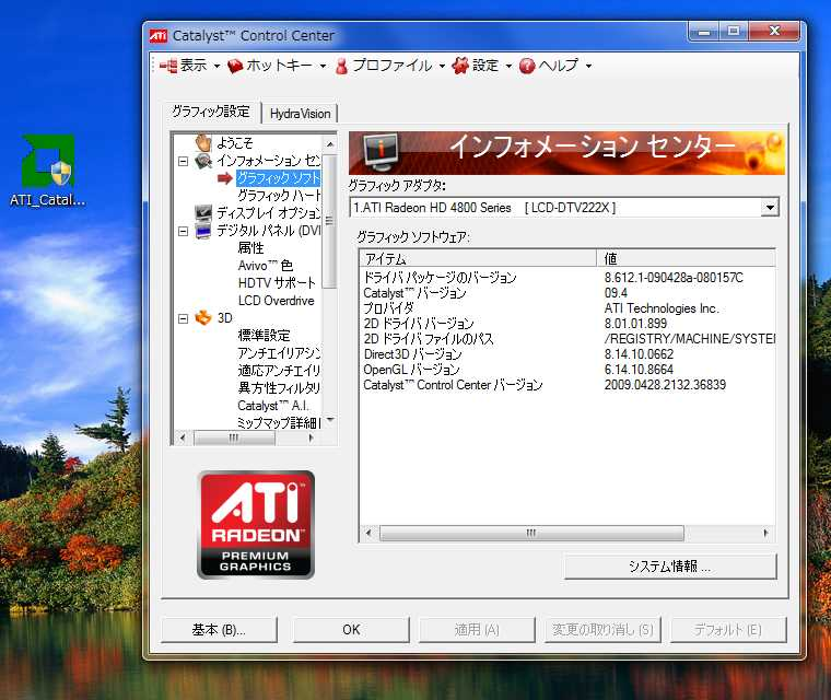 ATI Catalyst 8.612 WHQL Windows 7(32/64bit)