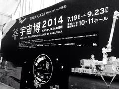 Space expo2014