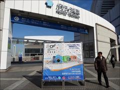 CP+ 2013 in 横浜パシフィコ