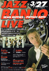 Jazz Banjo Live in 長野県飯田市(3/27)