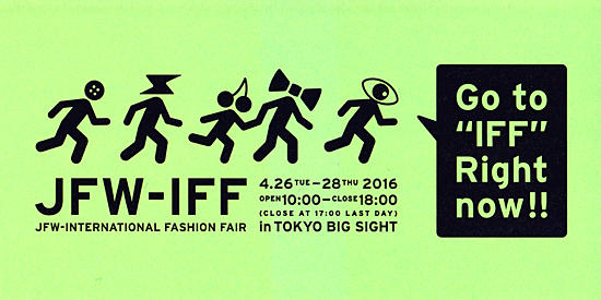 ���� �r�b�O�T�C�g IFF �W���� International Fashion Fair exhibition Big site �摜