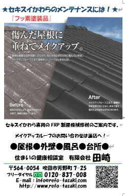coverルーフ.png