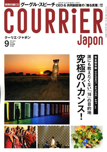 COURRIER 第2弾