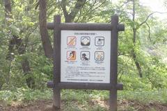 Jike Forest Hill's Rule 寺家ふるさとの森の看板