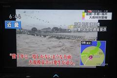 Heavy rain Emergency Warning 大雨特別警報に遭遇