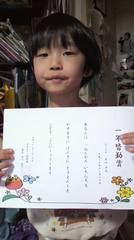 Prize for perfect attendance 皆勤賞で自慢顔