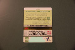 special ride certificate for the elderly 敬老パス