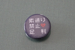 badge 缶バッジ