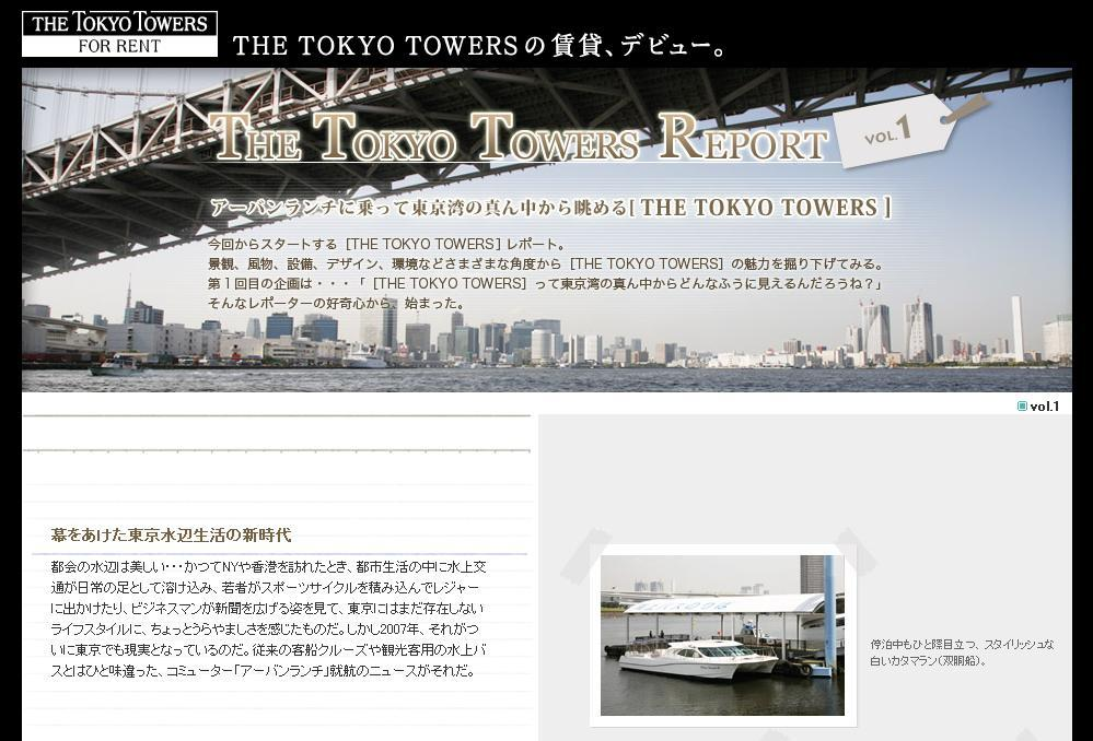 THE TOKYO TOWERSとアーバンランチ