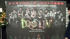 WRECKING CREW ORCHESTRA PRESENTS『DOOODLIN'』