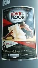 『LOVE ON THE FLOOR』