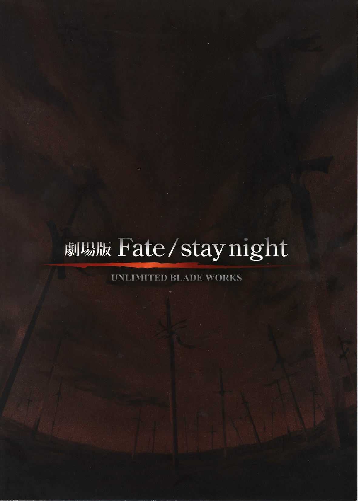 劇場版 Fate/stay night - UNLIMITED BLADE WORKS -