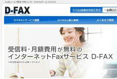 D-FAXすごーく便利!!