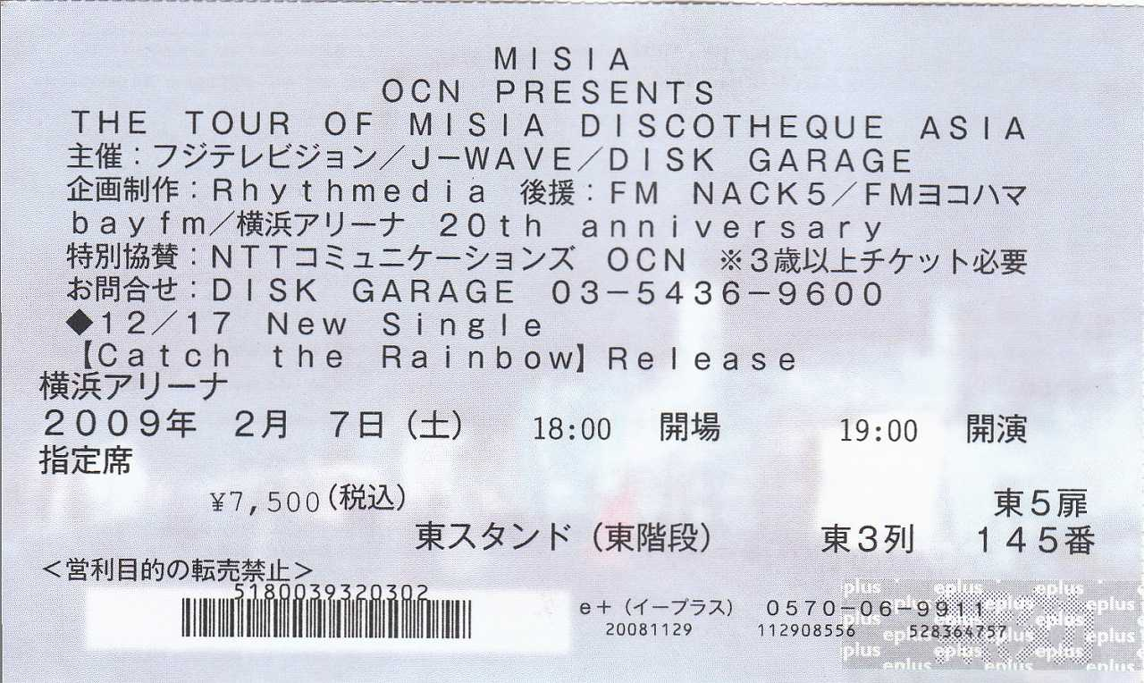 MISIAコンサート@横浜アリーナ('09/2/7)