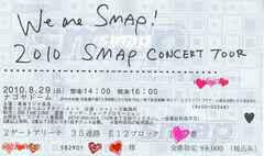 SMAPコンサート@名古屋ドーム ('10/08/29)