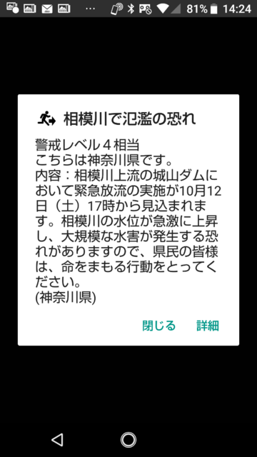 Screenshot_20191012-142458.png