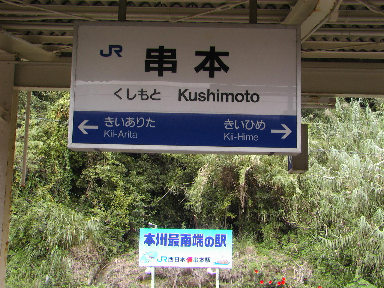 kushimoto chatrooms Meet yuasahiro (wakayama) women for online dating contact japanese girls without registration and payment you may email, chat, sms or call yuasahiro ladies instantly.