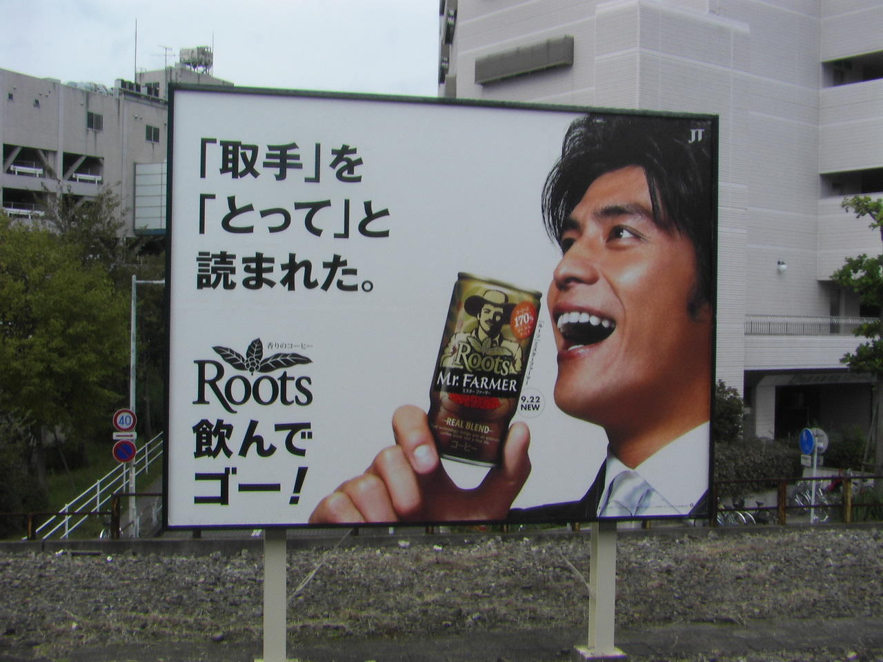 Roots飲んでゴー!