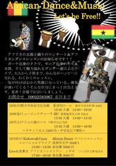 African Dance & Music < Let's be Free!! >