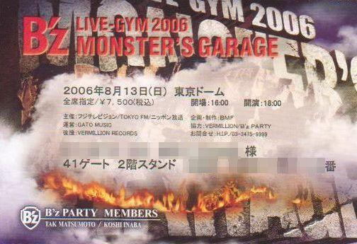 "B'z LIVE-GIM 2006 ""MONSTER'S GARAGE"""
