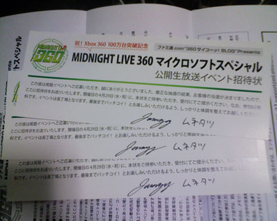 [Xbox360] MIDNIGHT LIVE 360 Microsoft Special