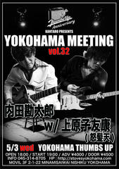 『YOKOHAMA MEETING VOL.32』間近に迫る!