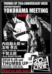 『YOKOHAMA MEETING VOL.35』ゲスト発表!!
