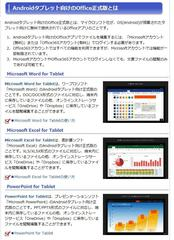 Androidタブレット端末で、Officeが使える