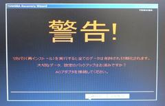 Dynabook Windows7 初期化