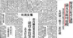 No.826 「反日」で漢字まで追放した韓国