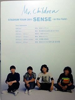 Mr.Children SENSE -in the field- at 日産スタジアム