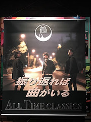 鶴 TOUR 2017 ALL TIME CLASSICS