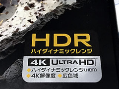 4K HDR と Ultra HD Blu-ray な世界