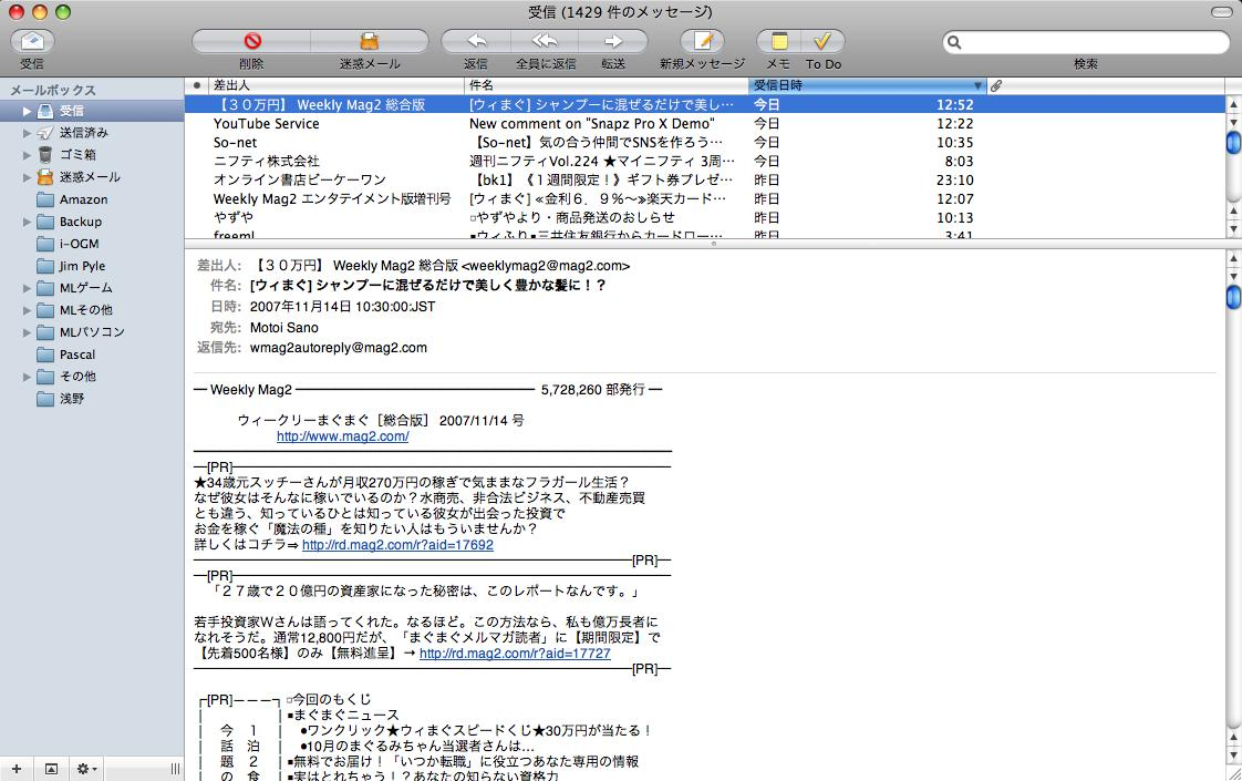 AppleMailを改造する