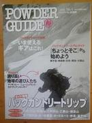 【Book】「POWDER GUIDE 2006 No.4」