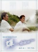 Special Joint Concert ≪輝〜shine〜≫