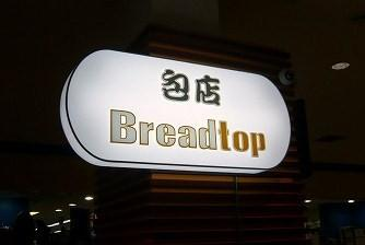 包 店 (Bread top)