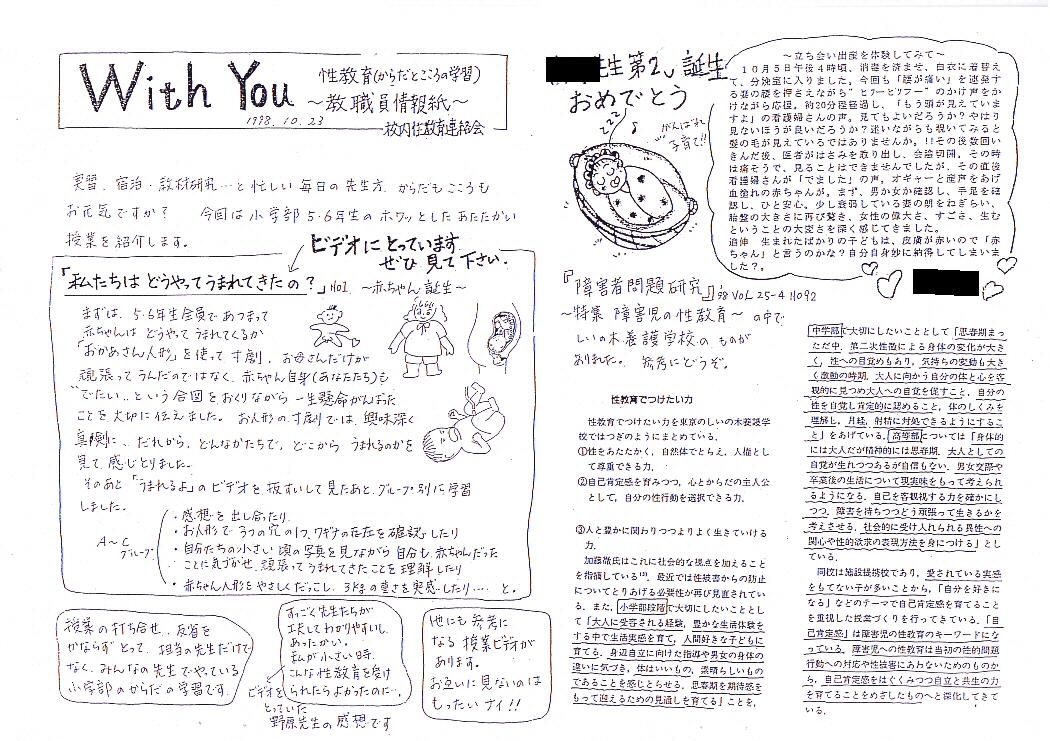 WITH YOU 出産人形記事