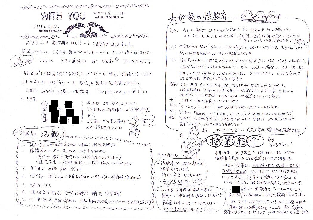 WITH YOU 今年度の活動紹介
