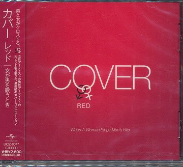 「COVER RED 〜女が男を歌うとき」