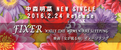 ニューシングル「FIXER-WHILE THE WOMEN ARE SLEEPING-」発売決定!